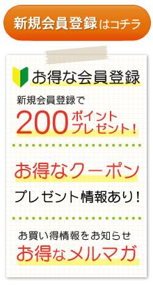 会員登録で200ポイントプレゼント!
